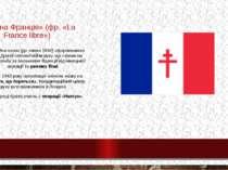 «Вільна Франція» (фр. «La France libre») — офіційна назва (до липня 1942) сфо...