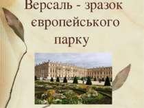 Версаль - зразок європейського парку