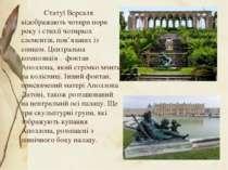 Статуї Версаля відображають чотири пори року і стихії чотирьох елементів, пов...