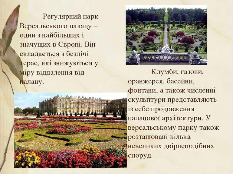 Регулярний парк Версальського палацу – один з найбільших і значущих в Європі....