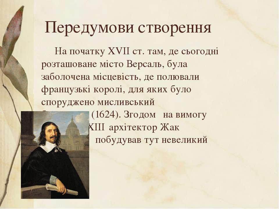 Передумови створення На початку ХVІІ ст. там, де сьогодні розташоване місто В...