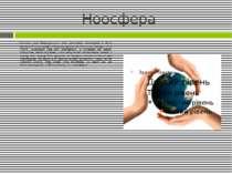 Ноосфера Основні ідеї Вернадського про ноосферу викладені в його визначній мо...