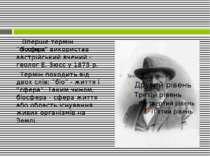 """Вперше термін """"біосфера"""" використав австрійський вчений - геолог Е. Зюсс у 18..."""