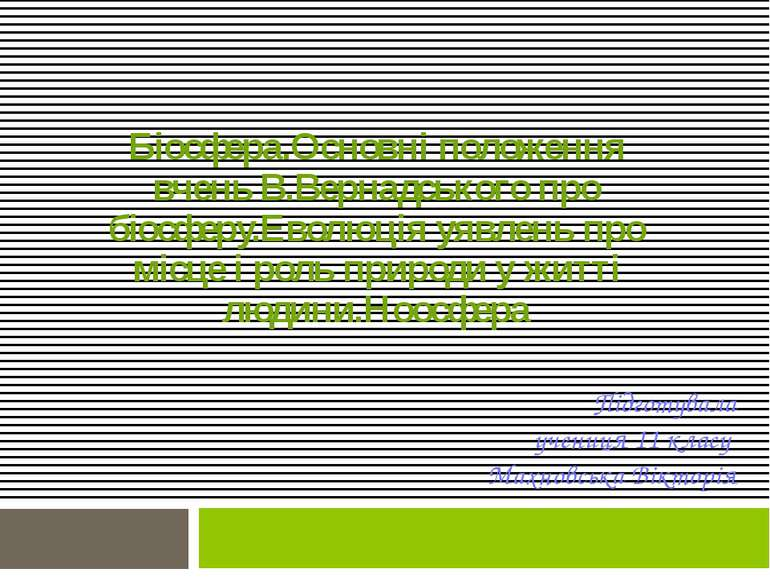 Біосфера.Основні положення вчень В.Вернадського про біосферу.Еволюція уявлень...