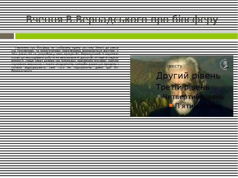 Вчення В.Вернадського про біосферу Уявлення про біосферу як глобальну єдину с...