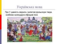 Українська мова Про її давність свідчать і реліктові фольклорні твори, особли...