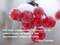 Той, хто зневажливо ставиться до рідної мови, не може й сам викликати поваги ...
