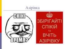 Азірівка