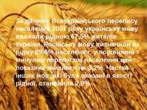 За даними Всеукраїнського перепису населення 2001 року українську мову вважал...