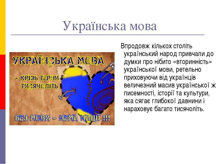 Українська мова Впродовж кількох століть український народ привчали до думки ...