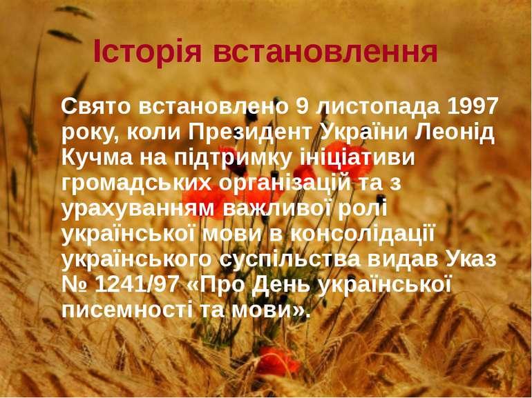 Історія встановлення Свято встановлено 9 листопада 1997 року, коли Президент ...