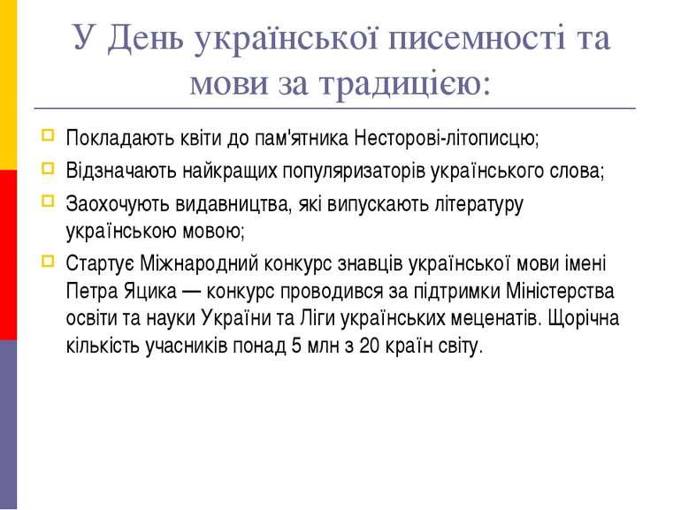 У День української писемності та мови за традицією: Покладають квіти до пам'я...