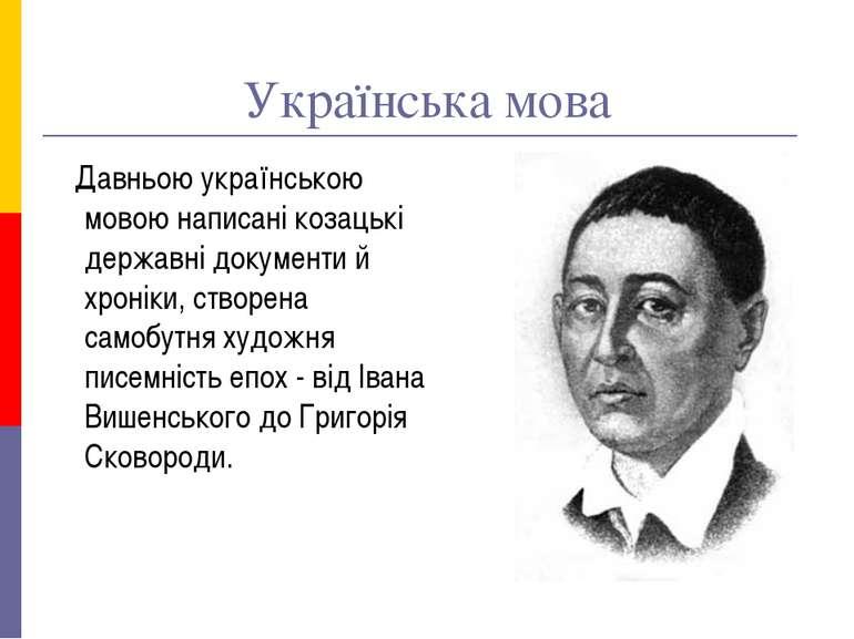 Українська мова Давньою українською мовою написані козацькі державні документ...