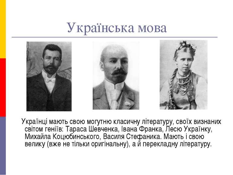 Українська мова Українці мають свою могутню класичну літературу, своїх визнан...