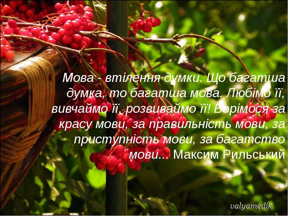 Мова - втiлення думки. Що багатша думка, то багатша мова. Любiмо ïï, вивчаймо...
