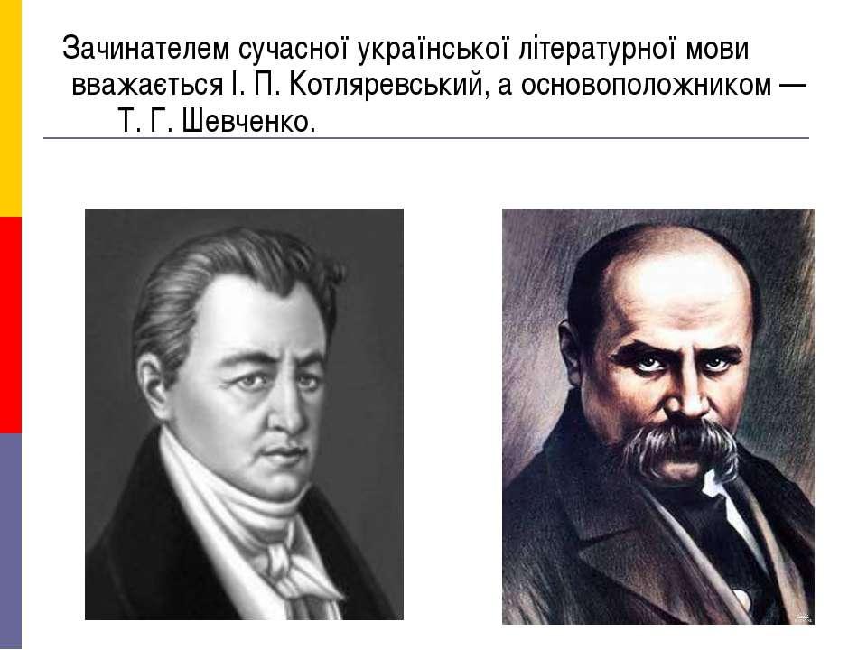 Зачинателем сучасної української літературної мови вважається І. П. Котляревс...