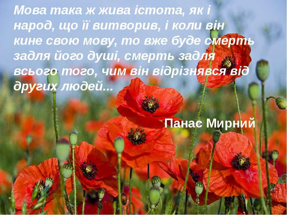 Мова така ж жива істота, як і народ, що її витворив, і коли він кине свою мов...