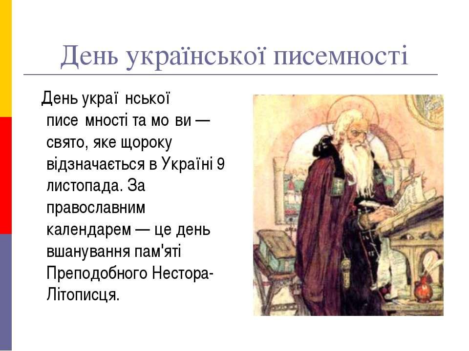 День української писемності День украї нської писе мності та мо ви — свято, я...