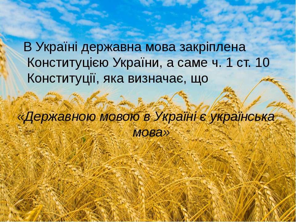 В Україні державна мова закріплена Конституцією України, а саме ч. 1 ст. 10 К...