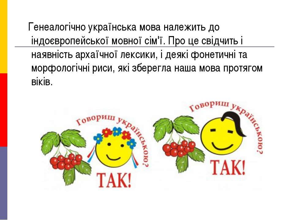 Генеалогічно українська мова належить до індоєвропейської мовної сім'ї. Про ц...