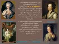 Разнообразен и интересен круг образов выдающегося художникаД. Г. Левицкого. ...