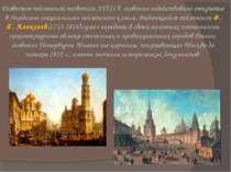 Развитию пейзажной живописи XVIII в. особенно содействовало открытие в Академ...