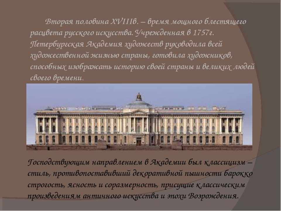 Вторая половина XVIIIв. – время мощного блестящего расцвета русского искусств...