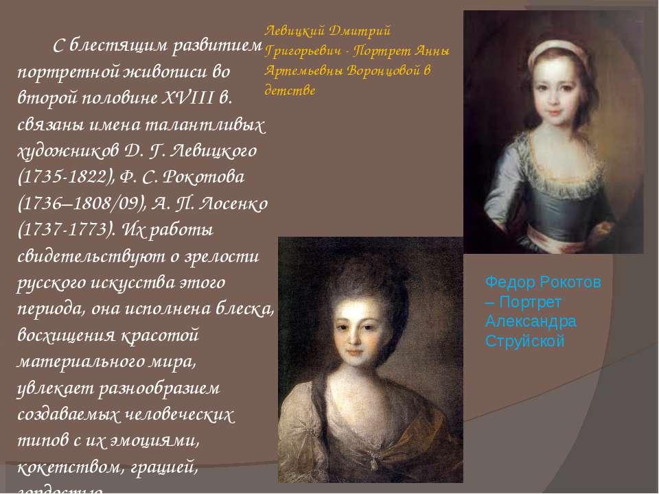 С блестящим развитием портретной живописи во второй половине XVIII в. связаны...