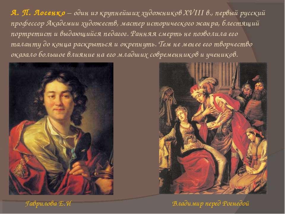 А. П. Лосенко– один из крупнейших художников XVIII в., первый русский профес...