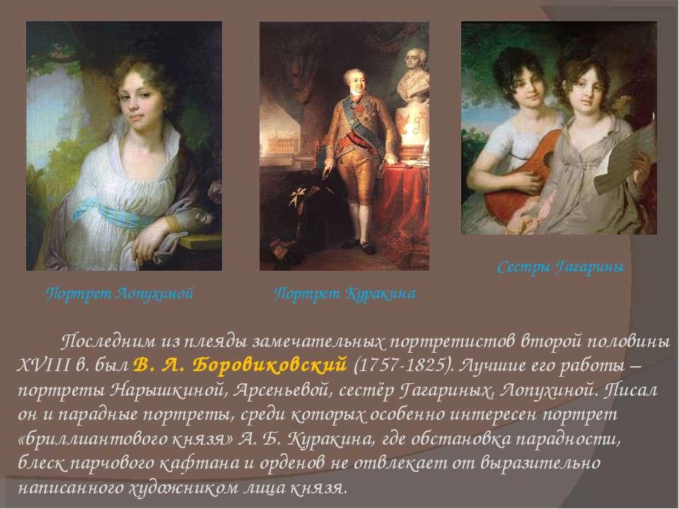 Последним из плеяды замечательных портретистов второй половины XVIII в. былВ...