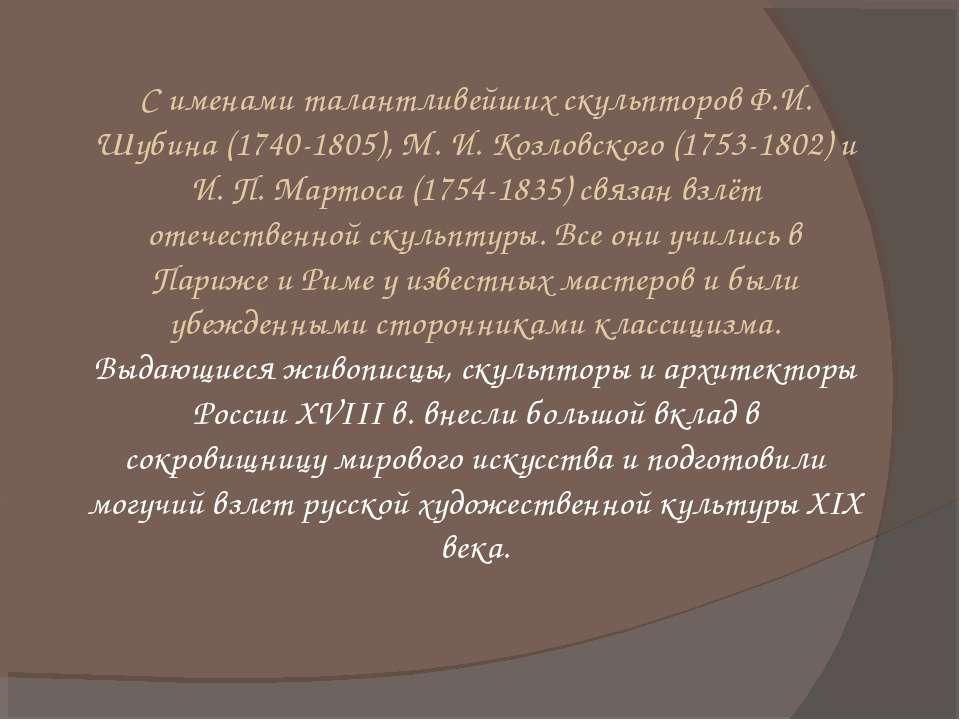 С именами талантливейших скульпторов Ф.И. Шубина (1740-1805), М. И. Козловско...