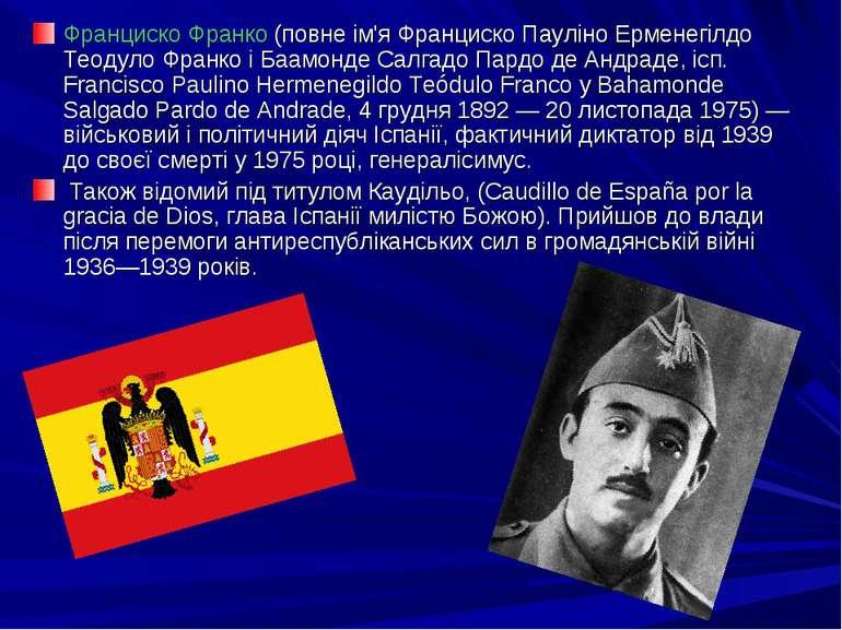 Франциско Франко (повне ім'я Франциско Пауліно Ерменегілдо Теодуло Франко і Б...