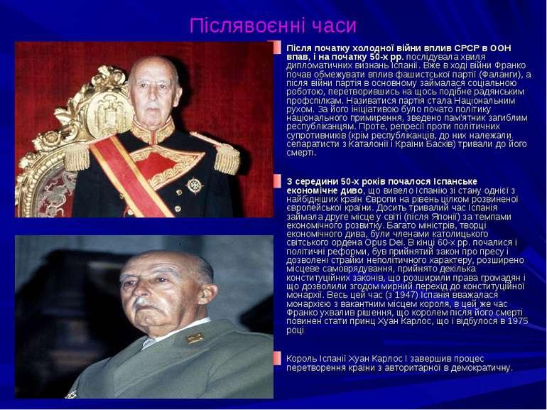 Післявоєнні часи Після початку холодної війни вплив СРСР в ООН впав, і на поч...
