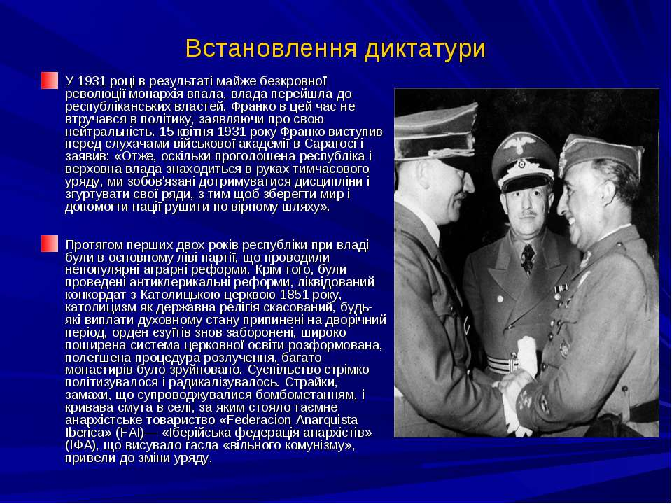 Встановлення диктатури У 1931 році в результаті майже безкровної революції мо...