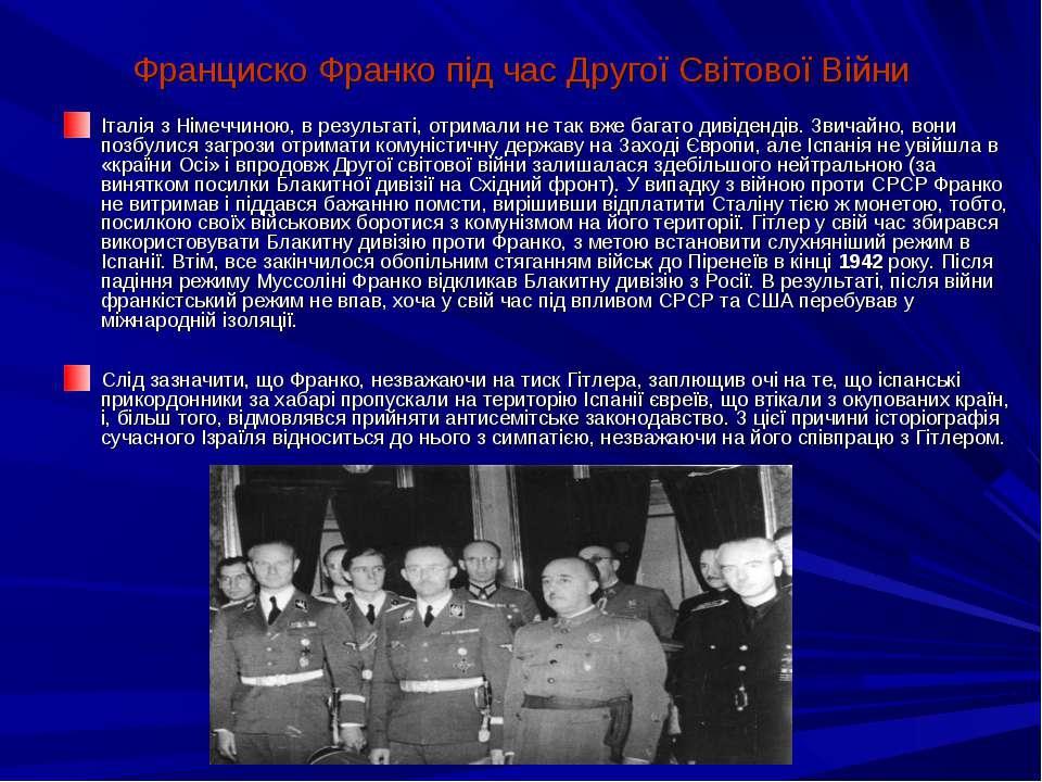 Франциско Франко під час Другої Світової Війни Італія з Німеччиною, в результ...