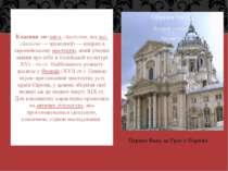 Класици зм(англ.classicism, відлат.classicus— зразковий)— напрям в євро...