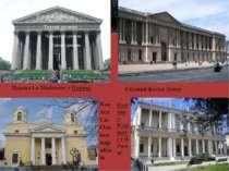 Церква La Madeleine уПарижі Східний фасад Лувру Костел Св. ОлександраКиїв Па...