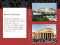 """Антична архітектура Термін """"античний"""" (від лат. аntiquus, давній), було введе..."""