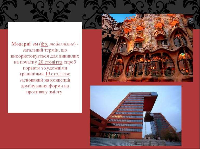 Модерні зм(фр.modernisme) - загальний термін, що використовується для виник...