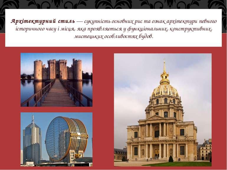Архітектурнийстиль— сукупність основних рис та ознакархітектурипевного іс...