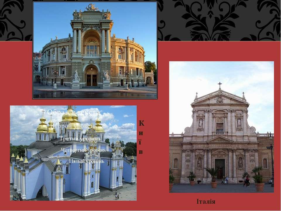 Київ Італія