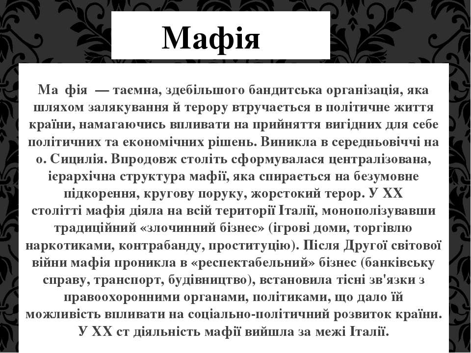 Мафія- Ма фія— таємна, здебільшого бандитська організація, яка шляхом заляк...