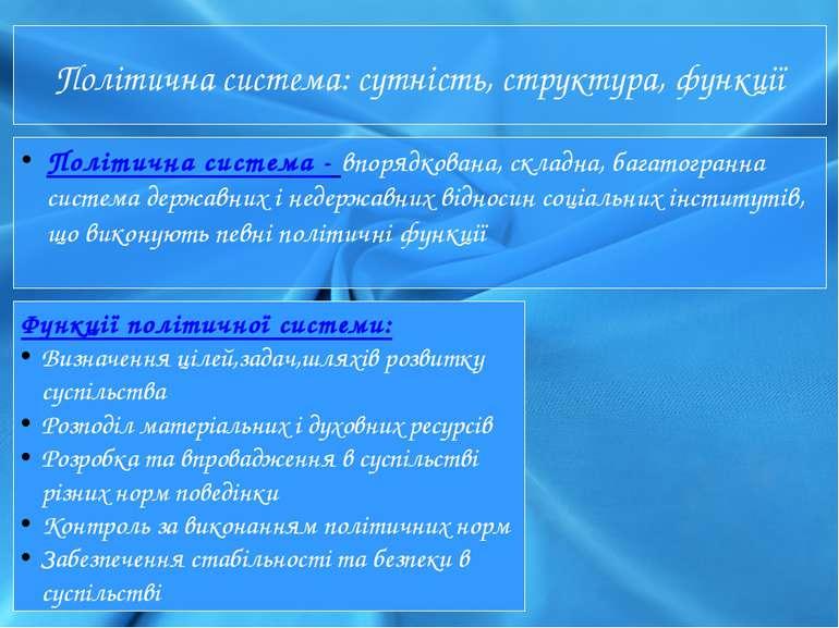 Політична система: сутність, структура, функції Політична система - впорядков...