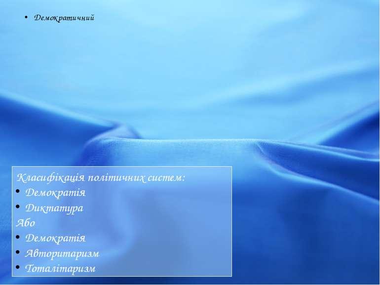 Класифікація політичних систем: Демократія Диктатура Або Демократія Авторитар...