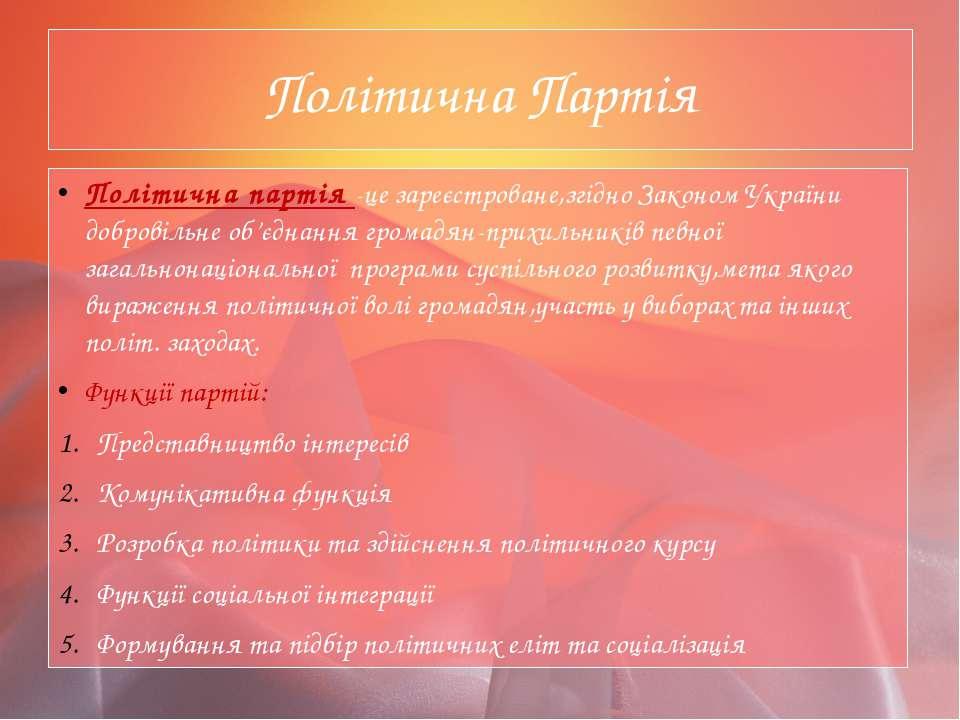 Політична Партія Політична партія -це зареєстроване,згідно Законом України до...