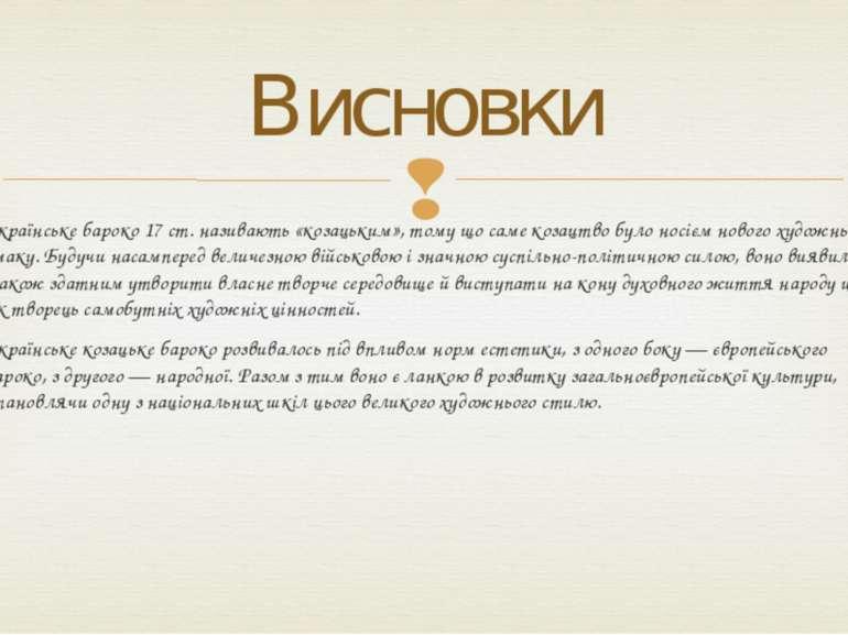 Українське бароко 17 ст. називають «козацьким», тому що саме козацтво було но...