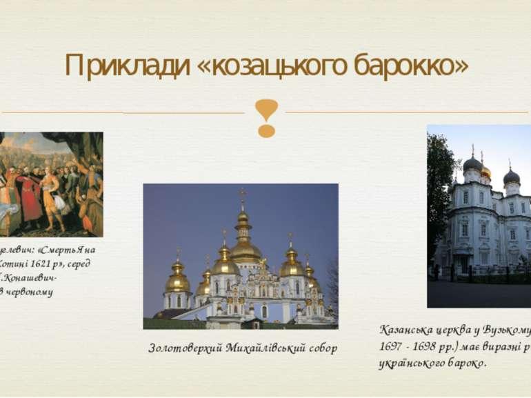 Приклади «козацького барокко» Франциск Смуглевич: «Смерть Яна Ходкевича в Хот...
