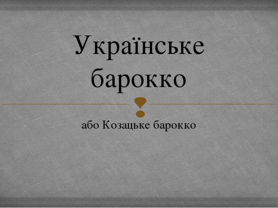 Українське барокко або Козацьке барокко