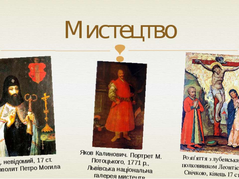 Мистецтво Розп'яття з лубенським полковником Леонтієм Свічкою, кінець 17 ст Х...