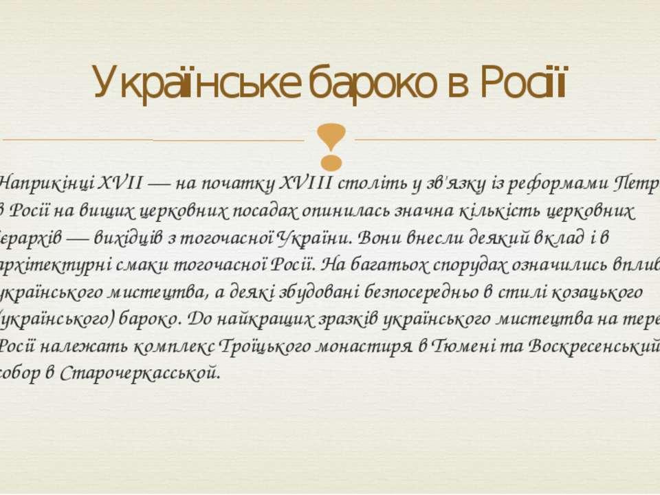 Наприкінці XVII — на початку XVIII століть у зв'язку із реформами Петра I в Р...